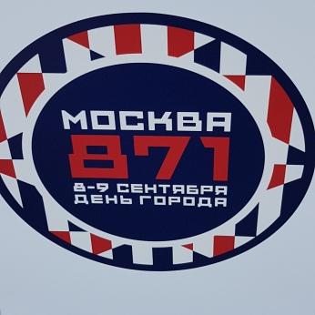 Posters abounded for the celebration of Moscow's 871st anniversary as a city.